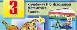 Купить Тренажер по математике для 3 класса к учебнику Н.Б. Истоминой
