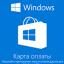 Купить Карта оплаты Windows 500 рублей