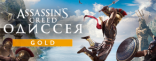 Купить Assassin's Creed Odyssey - Gold