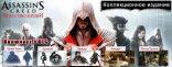 Купить Assassin's Creed: Братство крови. Коллекционное издание