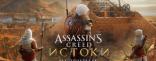 Купить Assassin's Creed Истоки: Незримые