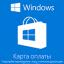 Купить Карта оплаты Windows 250 рублей