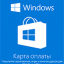 Купить Карта оплаты Windows 750 рублей