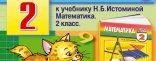 Купить Тренажер по математике для 2 класса к учебнику Н.Б. Истоминой