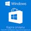 Купить Карта оплаты Windows 2500 рублей