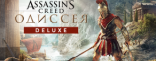 Купить Assassin's Creed Odyssey - Deluxe