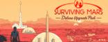 Купить Surviving Mars: Deluxe Upgrade Pack