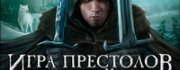 Игра престолов: Начало