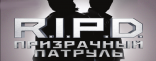 Купить R.I.P.D.: Призрачный патруль