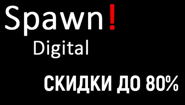 Распродажа от Spawn Digital. Скидки до 80% с 14-21 декабря