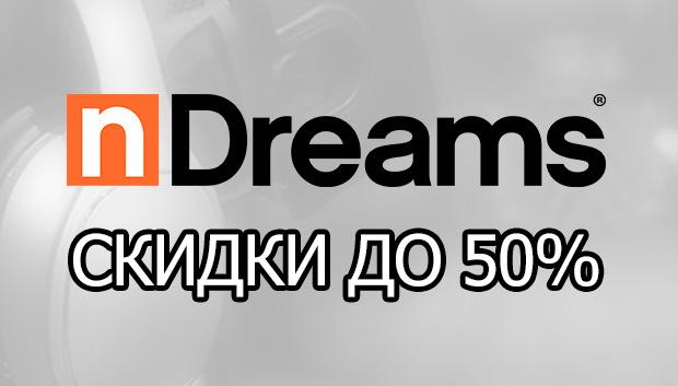 Распродажа от N-Dreams! Скидки до 50% с 14 - 20 февраля